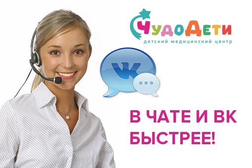 Уважаемые клиенты! Вызывайте врача через форму или чат на сайте.