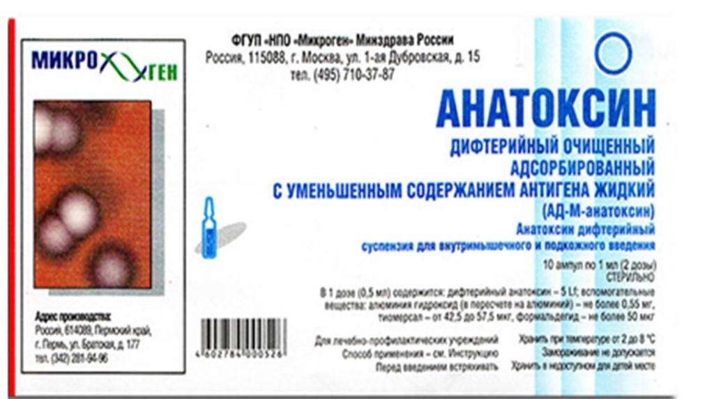 АД-М-анатоксин