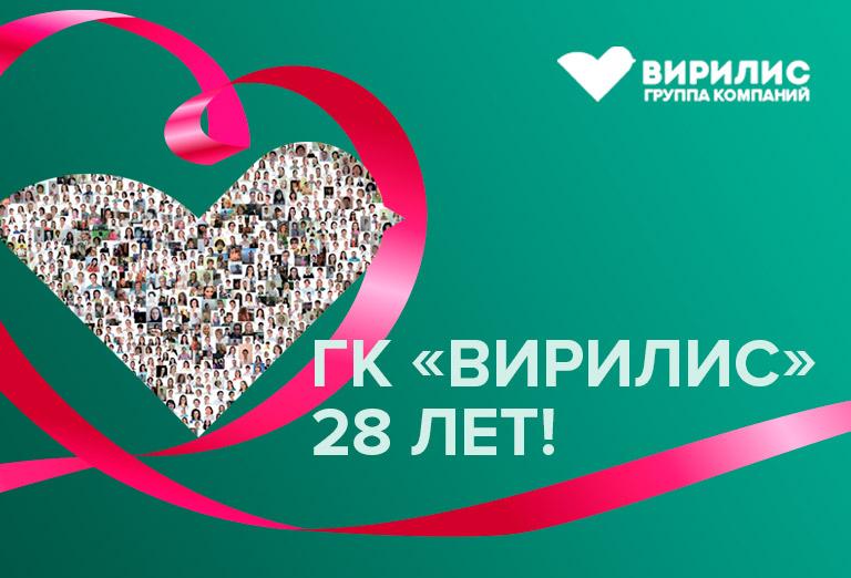 ГК «ВИРИЛИС» 28 лет!