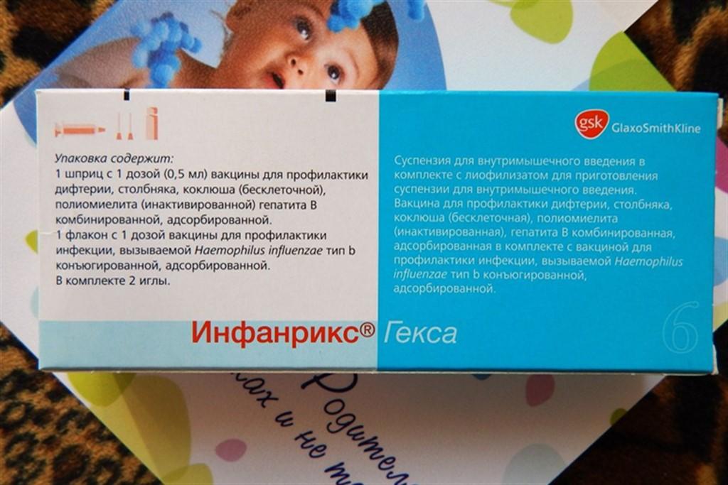 Вакцина «ИНФАНРИКС ГЕКСА»