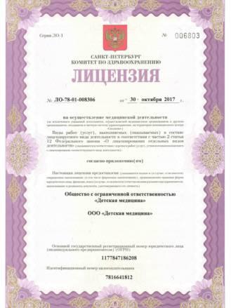 Лицензия ООО Детская медицина_30.10.2017-1