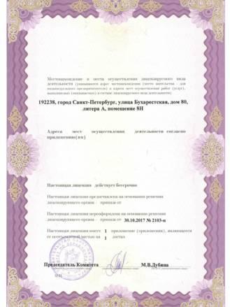Лицензия ООО Детская медицина_30.10.2017-3