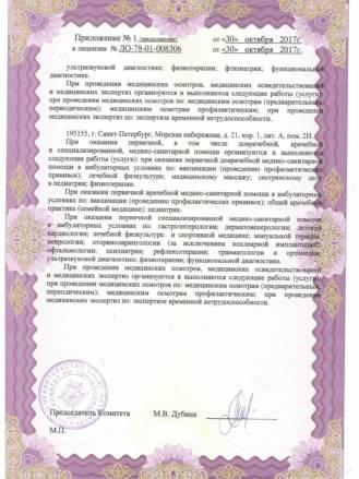 Лицензия ООО Детская медицина_30.10.2017-4