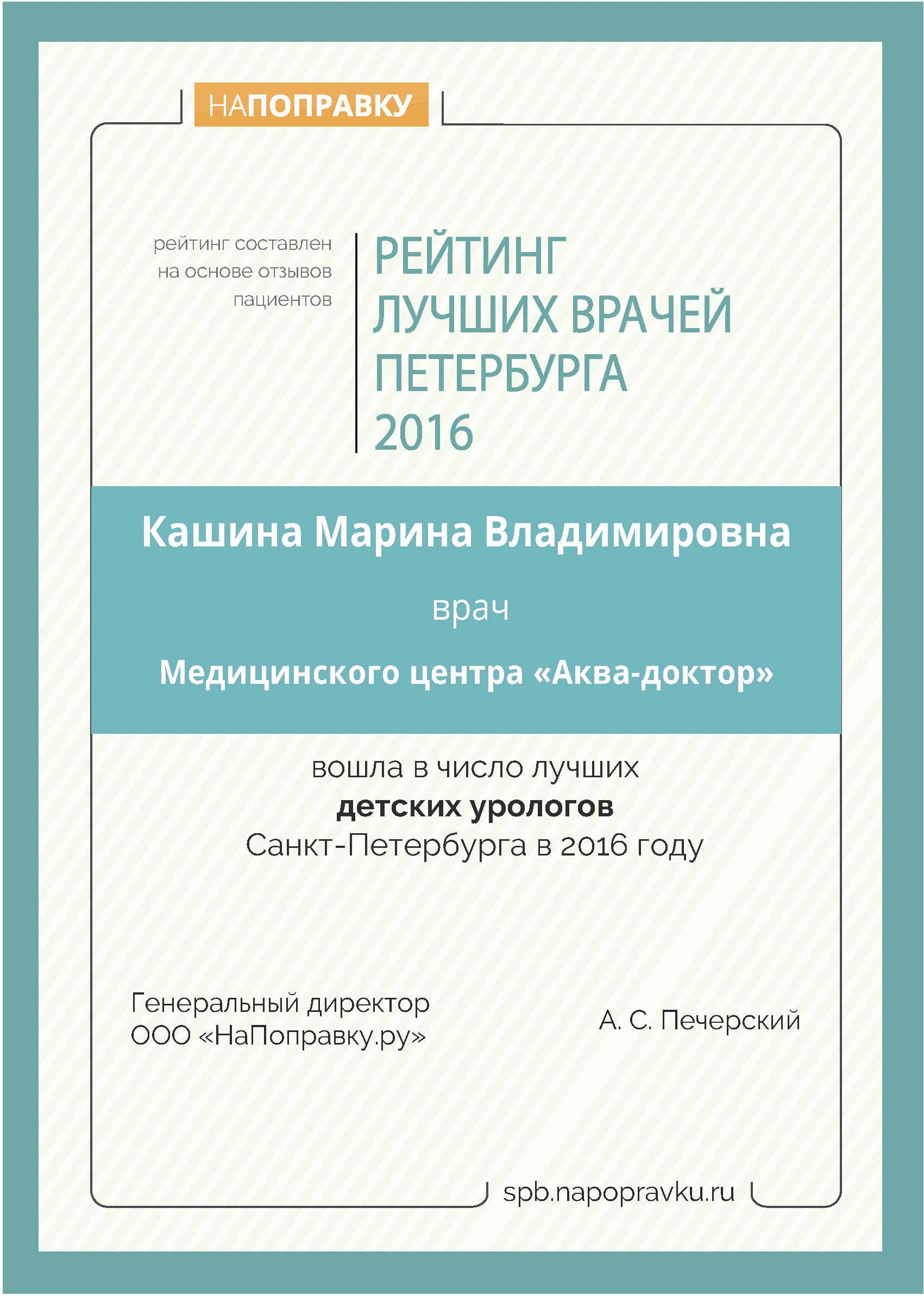 Сертификат Кашина